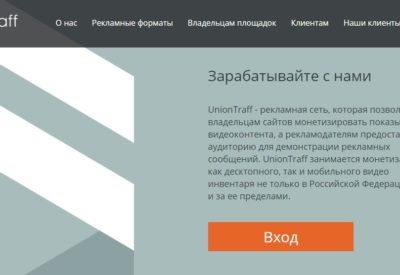 Партнерская программа UnionTraff