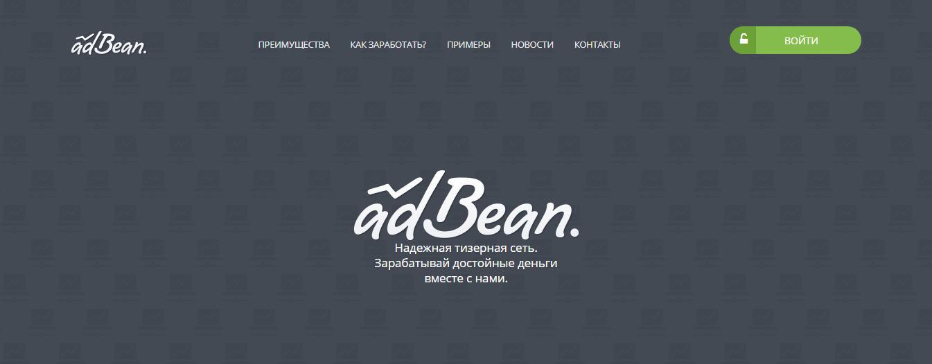 AdBean - Бобовая тизерная сеть