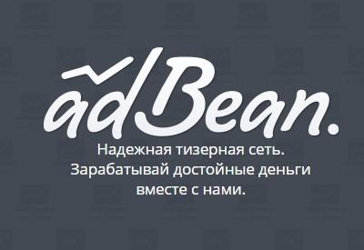 AdBean — Бобовая тизерная сеть