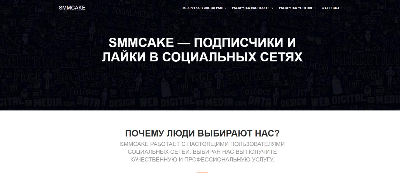 Smmcake - партнерская программа для продвижения в социальных сетях