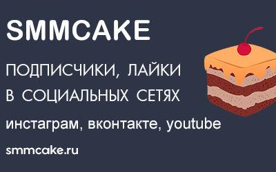Smmcake — партнерская программа для продвижения в социальных сетях