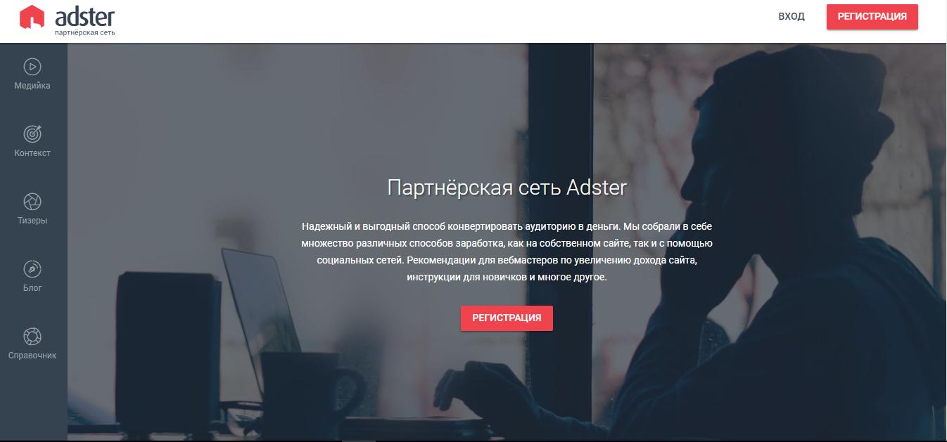 Adster - рекламная сеть
