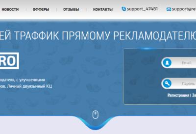 Партнерская программа Rekl.pro