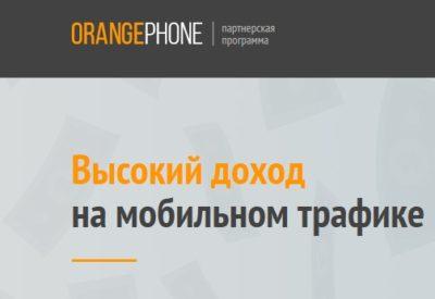 Партнерская программа OrangePhone