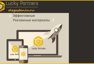 Партнерская программа Lucky Partners