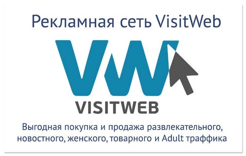 VisitWeb - топовая тизерная сеть, с гибкой системой покупки и продажи трафика
