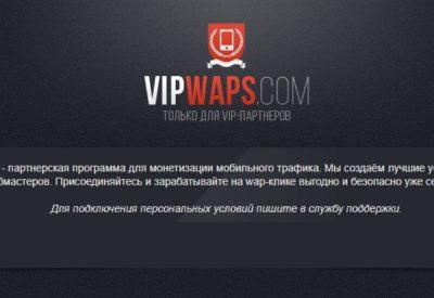 Партнерская программа VipWaps