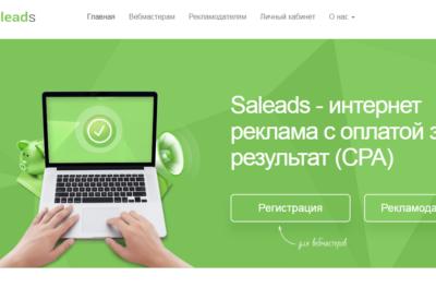 Партнерская программа Saleads.pro