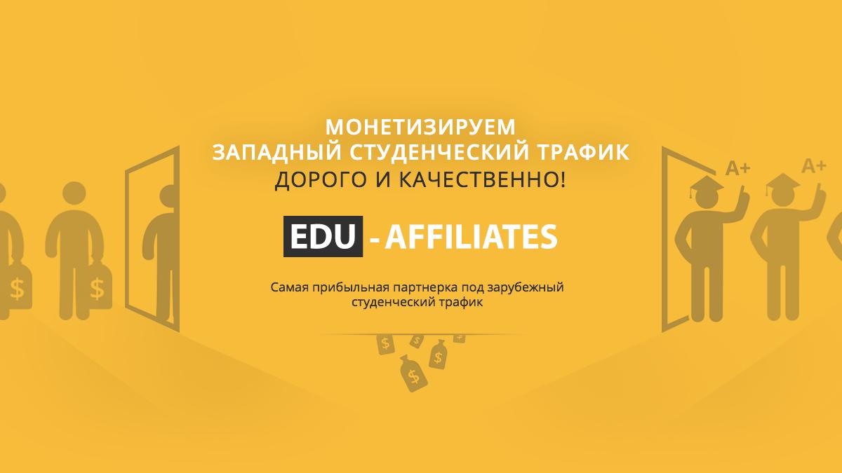 Партнерская программа Edu-affiliates