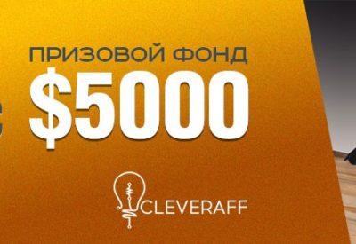 Партнерская программа CleverAff начинает праздники в ноябре!