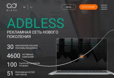 Adbless — партнерка для эффективной монетизации трафика