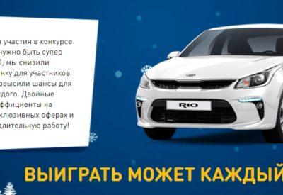 Розыгрыш  KIA RIO от партнерской программы ad1.ru
