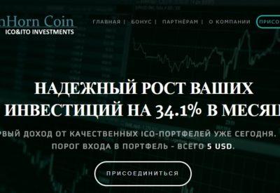 Партнерская программа Einhorn Coin