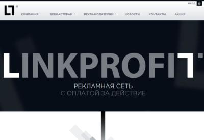 LINKPROFIT — надежная партнерка с 2013 года