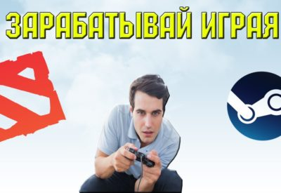 Заработок в интернете, играя в игры