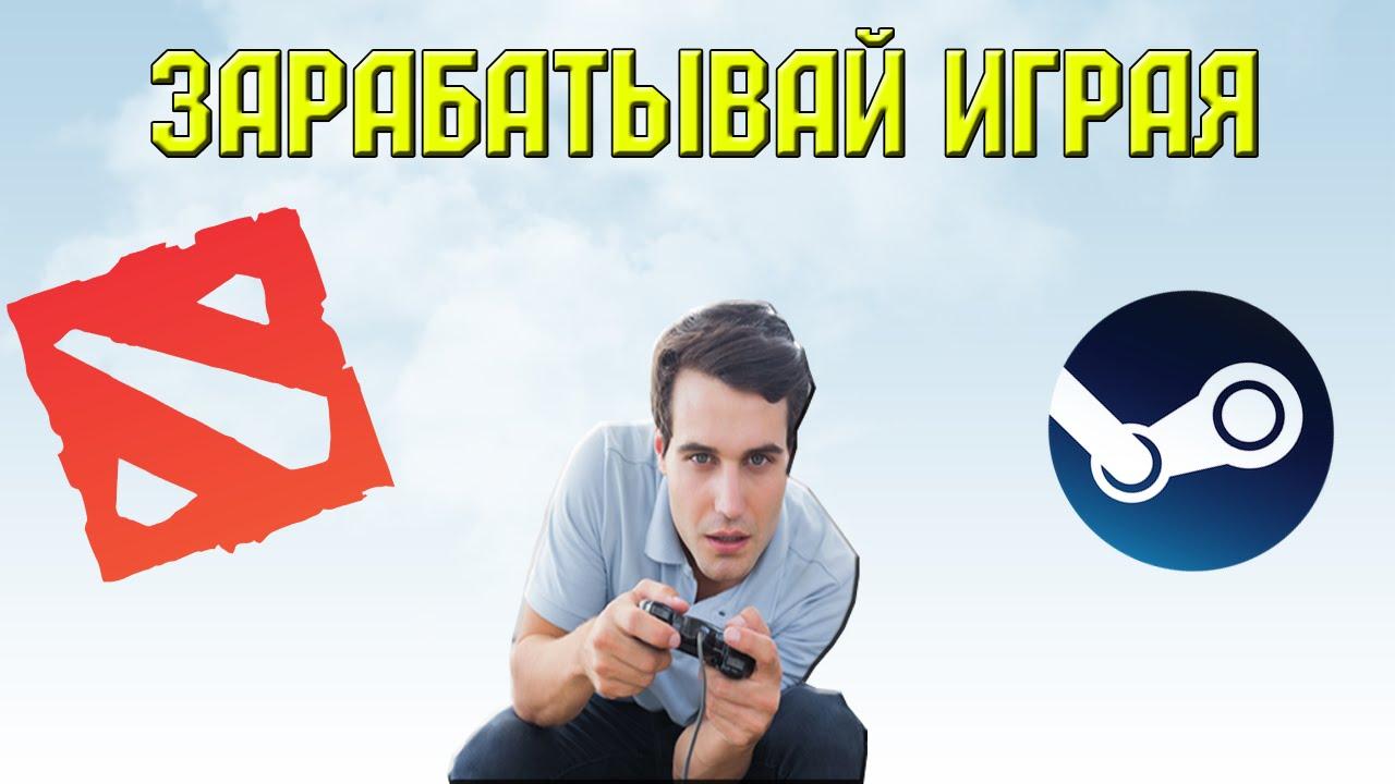 Заработок в интернете играя в игры без вложений с выводом денег