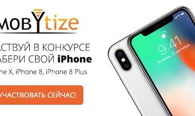 Новогодняя гонка от Mobytize