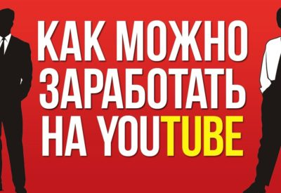 Сколько можно заработать на Youtube канале
