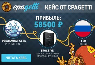 Кейс на Eroctive 1 руб c Popunder в CPAGETTI.COM