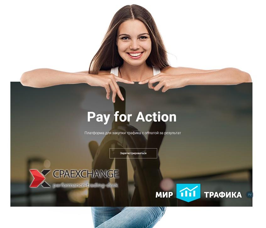 Партнерская программа CPAExchange