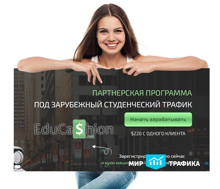 Партнерская программа для сайтов знакомств