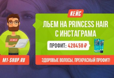 Кейс: льем на Princess Hair с инстаграма (420 450 руб.)