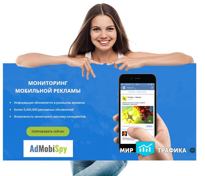 AdMobiSpy – сервис мониторинга рекламы