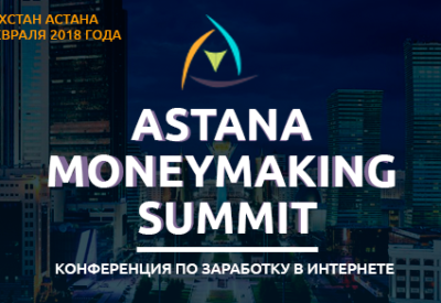 Astana Moneymaking Summit – масштабная конференция по монетизации в Интернете