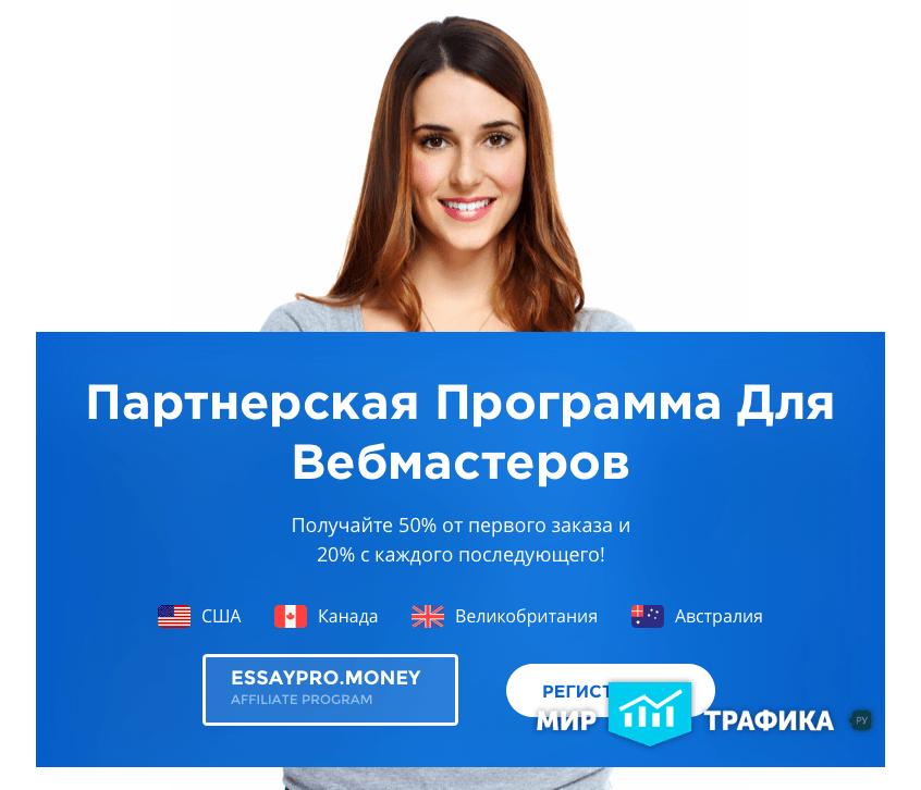 Партнерская программа Essaypro.money