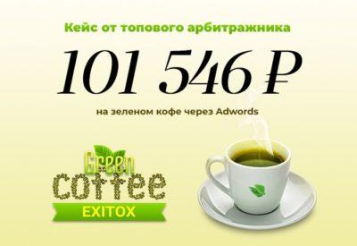 Слив на зеленый кофе через Adwords