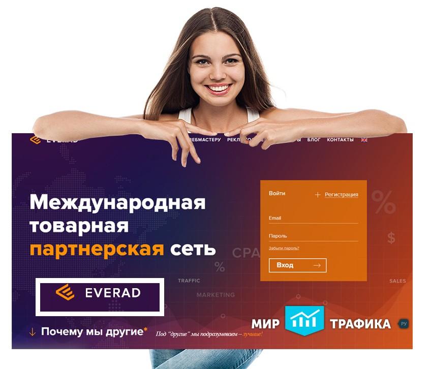 Партнерская программа Everad