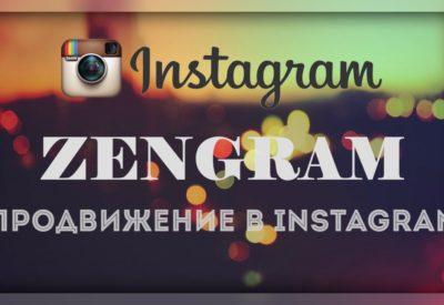 Zengram – лучшее продвижение в Инстаграм