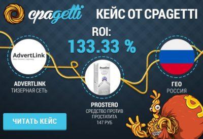 КЕЙС В CPAGETTI.COM