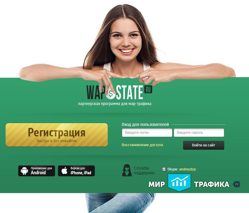 Партнерская программа Wapstate
