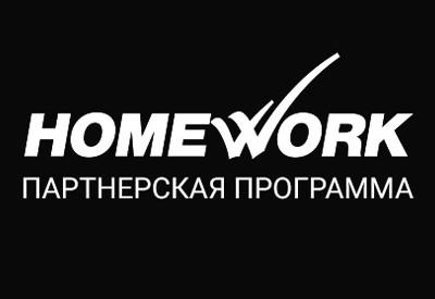 Партнерская програма HomeWork