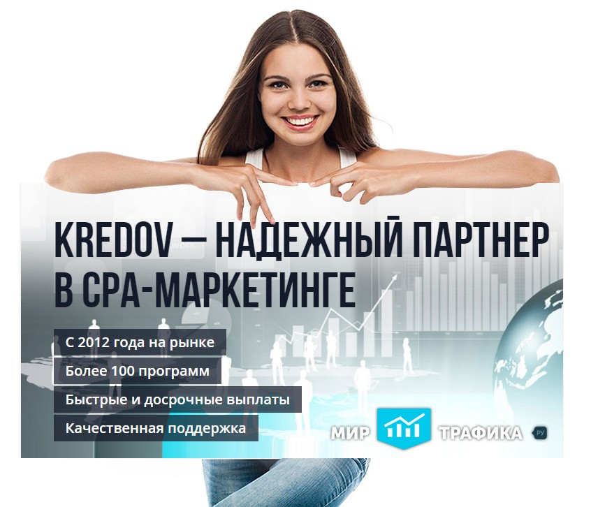 Партнерская программа KREDOV