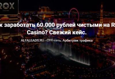 Как заработать 60.000 рублей чистыми на Rox Casino?