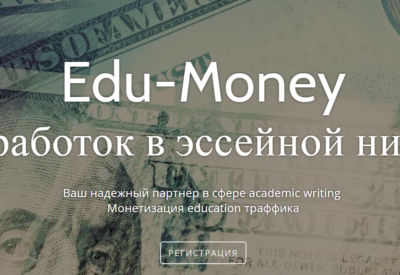 Партнерская программа Edu-Money