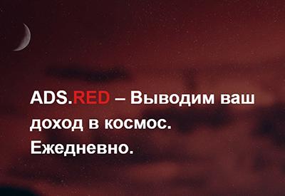Тизерная сеть Ads.Red