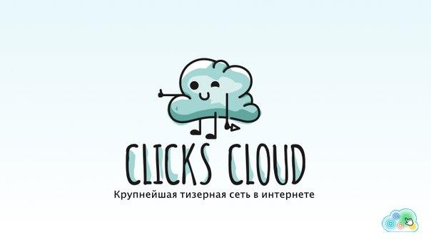 Тизерная сеть ClicksCloud