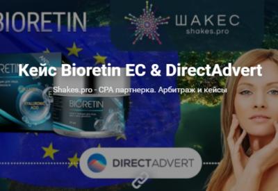 Кейс Bioretin ЕС & DirectAdvert