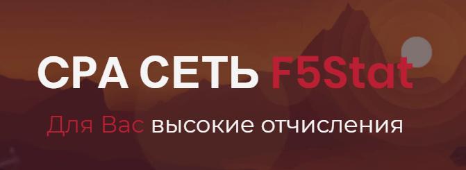 Партнерская программа F5stat