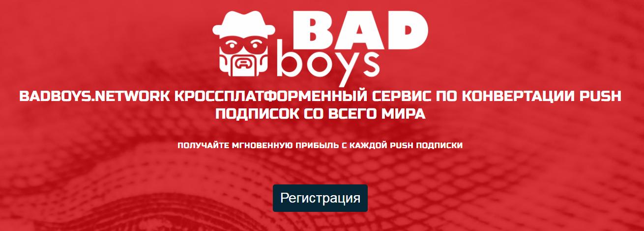 Партнерская программа BadBoys