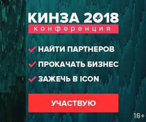 Mirtraffica.ru приглашает на КИНЗУ 2018.  Мы — официальные инфопартнеры конференции