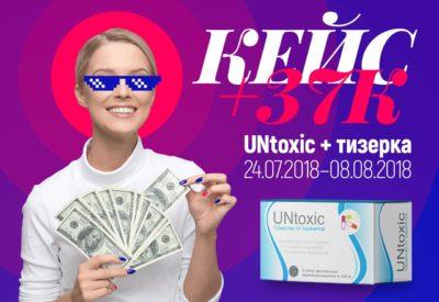 Кейс: Льем на UNtoxic с тизерки (37 063 рублей)