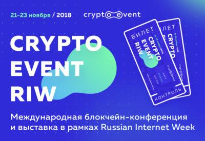 Блокчейн-конференция CryptoEvent RIW — впервые в рамках Russian Internet Week