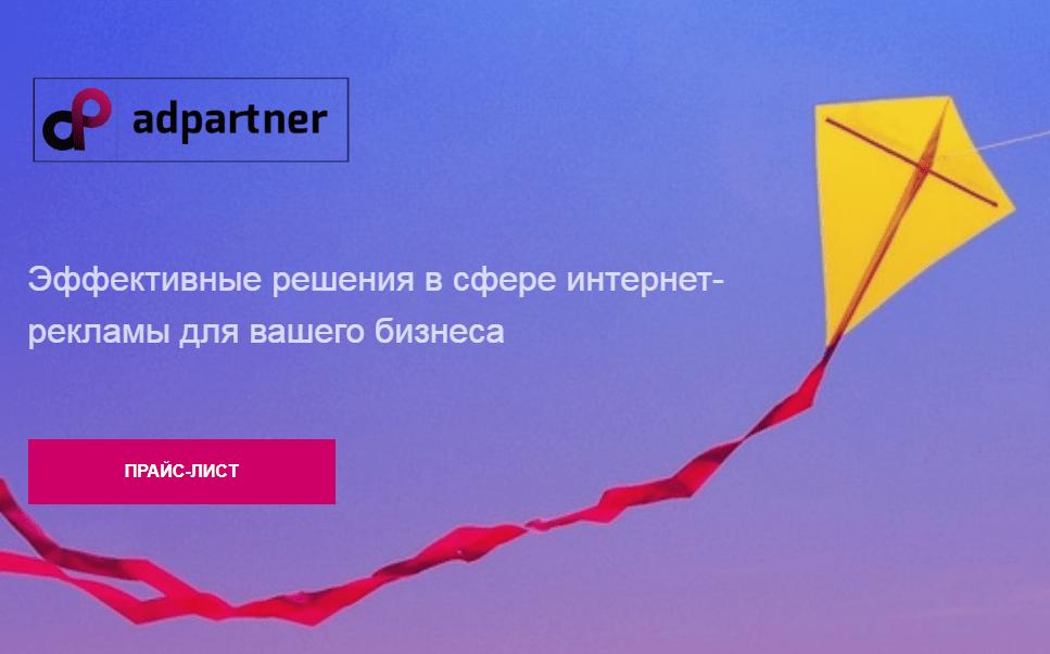 Тизерная сеть ADpartner