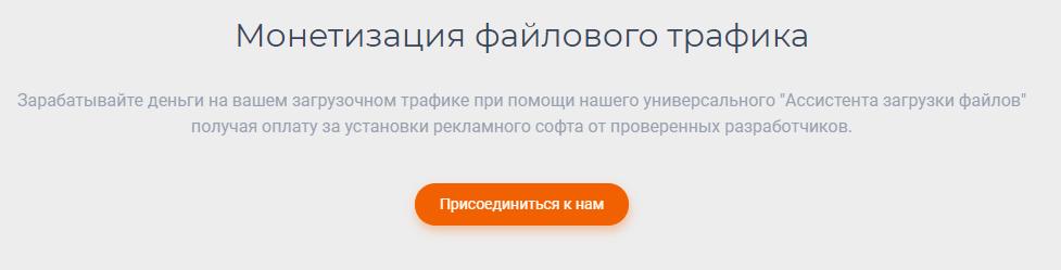 Партнерская программа PayPerInst