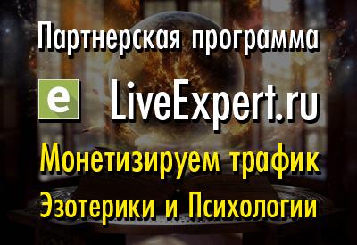 Партнерская программа LiveExpert