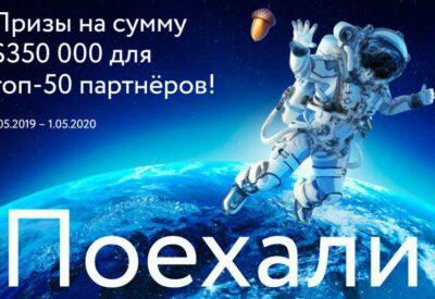 Самый масштабный конкурс в CPA от Gagarin Partners на 350 000$